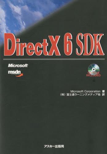 DirectX 6 SDK