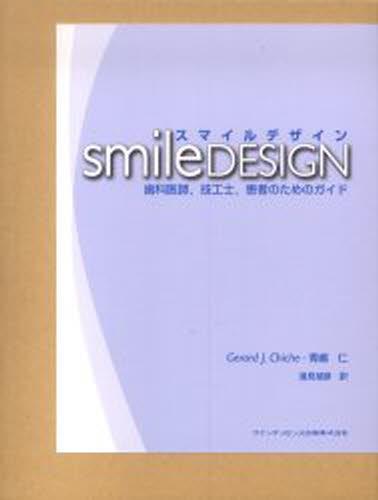スマイルデザイン 歯科医師,技工士,患者のためのガイド