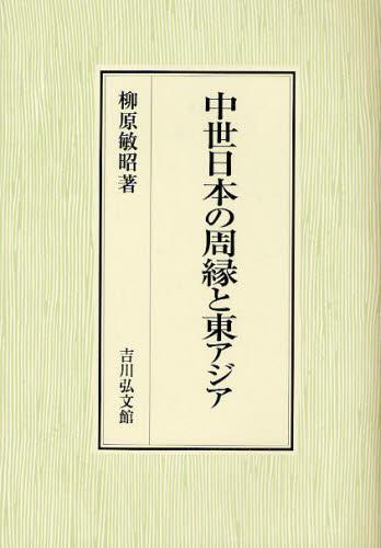 中世日本の周縁と東アジア