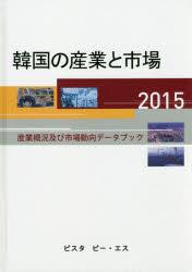 韓国の産業と市場 産業概況及び市場動向データブック 2015