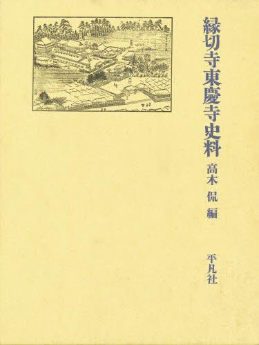 縁切寺東慶寺史料