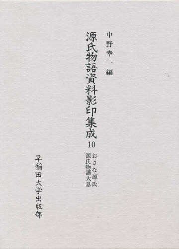 源氏物語資料影印集成 10
