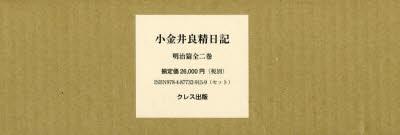 小金井良精日記 明治篇 2巻セット