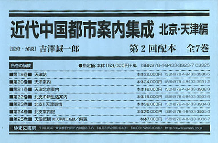 近代中国都市案内集成 北京・天津編 復刻 第2回配本 第19巻~第25巻 7巻セット