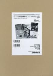 光村の小学校国語教科書にでてくる絵本セット 6巻セット