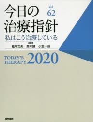 今日の治療指針 私はこう治療している 2020