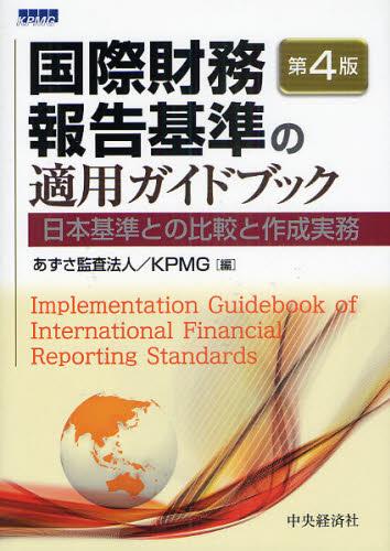 供え 《送料無料》 国際財務報告基準の適用ガイドブック 迅速な対応で商品をお届け致します 日本基準との比較と作成実務