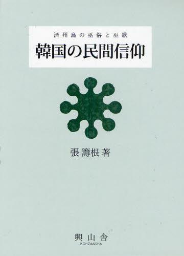 韓国の民間信仰 済州島の巫俗と巫歌 2巻セット