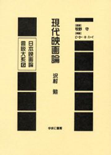 日本映画論言説大系 6 復刻