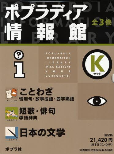 ポプラディア情報館 Kセット 全3巻