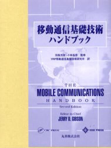 移動通信基礎技術ハンドブック