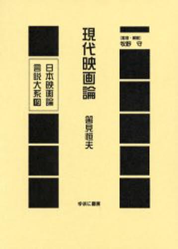 日本映画論言説大系 19 復刻