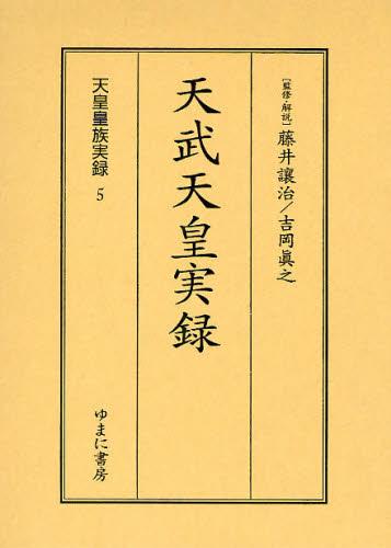 天皇皇族実録 5 影印