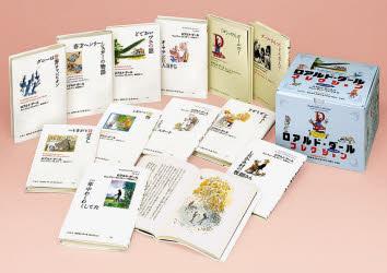 ロアルド・ダールコレクション Part.2 12巻セット
