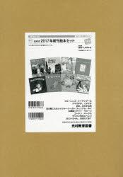 光村の2017年新刊絵本セット 8巻セット
