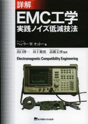 詳解EMC工学 実践ノイズ低減技法