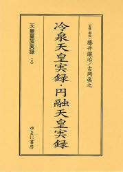 天皇皇族実録 20 影印