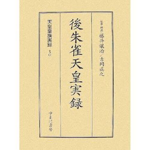 天皇皇族実録 30 影印