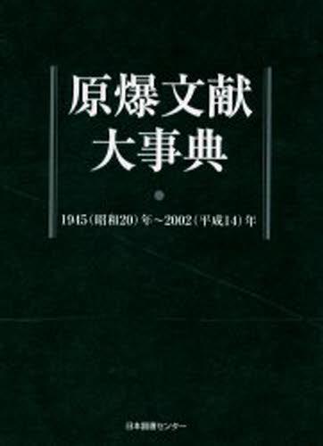 原爆文献大事典 1945(昭和20)年~2002(平成14)年