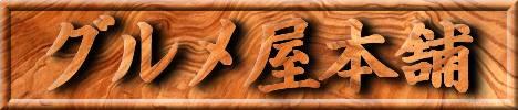 グルメ屋本舗:生ゆば・京麩をはじめとする高級食材・珍味をご家庭の食卓に