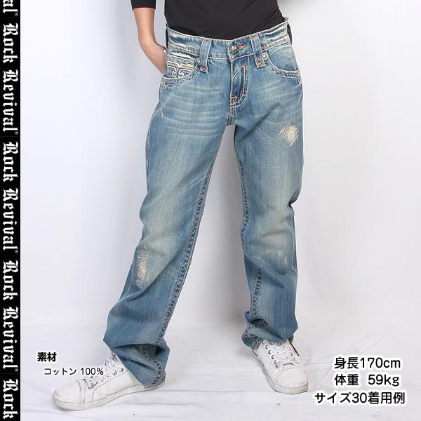 【サイズ30インチ】Rock Revival ロックリバイバル メンズ デザイン ジーンズ デニム ヴィンテージ クラッシュ RRJ8601ST JIMI03 インディゴブルー【送料無料】【smtb-TK】