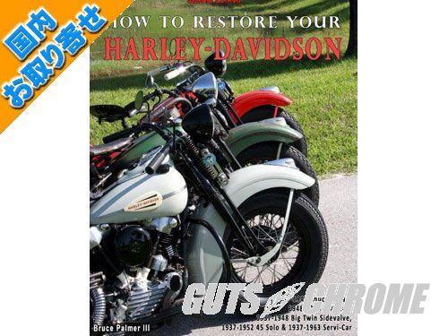 【国内取寄せ】HOW ☆How To Restore Your Harley-Davidson Second Edition