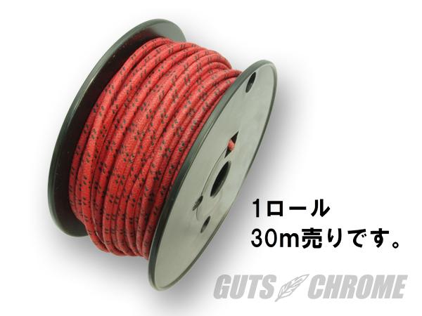 セット_AM-086R★クロスカバーワイヤー16ゲージ 赤X黒 1ロール