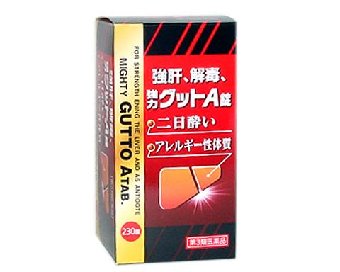 【第3類医薬品】『■ 強肝・解毒、強力グットA錠 230錠 X 2箱』 送料無料 ヘパリーゼ を飲んでる方にも