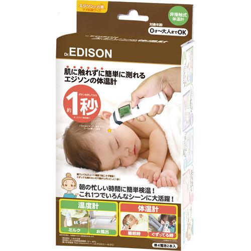 【送料無料(一部地域を除く)】『ビリーブ エジソン体温計』ボタンを押して1秒! 肌に触れずに簡単に測れるエジソンの体温計 非接触式体温計