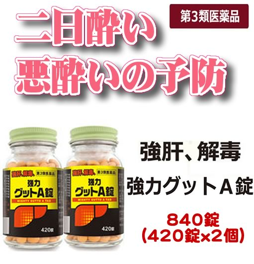 【第3類医薬品】『黄色と黒の 強力グットA錠 840錠(420錠X2)』二日酔い・悪酔い・酒酔い対策!【送料無料】