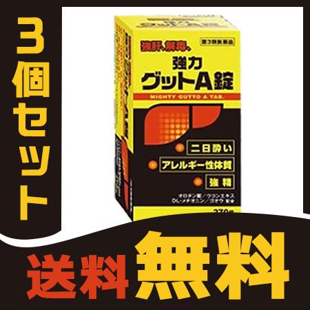 【第3類医薬品】『黄色と黒の 強力グットA錠 270錠 3個セット 』 二日酔い・悪酔い対策! グッドA ヘパリーゼ を飲んでる方にも【グットA 230錠より安い!】【送料無料(一部地域を除く) 】