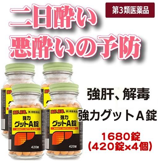 【第3類医薬品】『黄色と黒の 強力グットA錠 1680錠(420錠X4) 』二日酔い・悪酔い・酒酔い対策! グッドA錠 ヘパリーゼ を飲んでる方にも【送料無料】