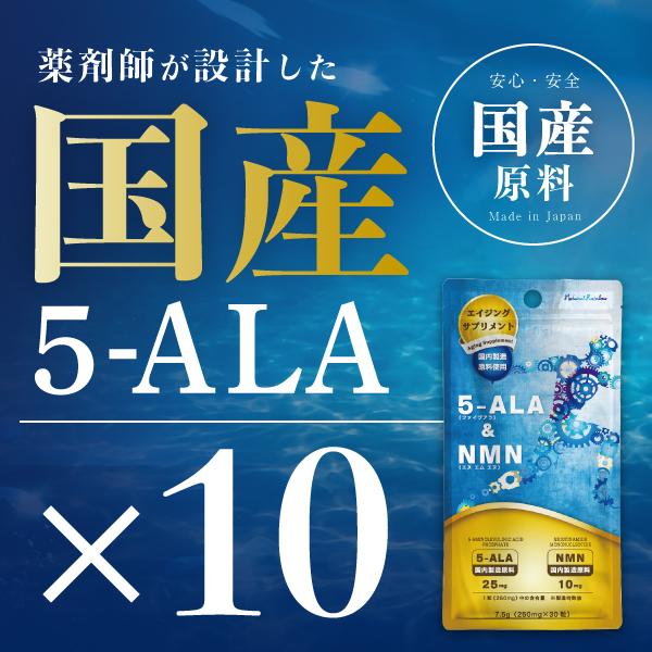 日本製 5-ALA 国産 サプリ NMN アミノレブリン酸 アミノ酸 ミトコンドリア サプリメント 5ALAは長崎大学で研究に使用 5アラ コスパ最大級 国産原料使用 安売り NEW 10個セット 5ala 30粒 お得な10個セット週刊誌で話題の5-ALA25mgとNMN10mgを1粒に 高濃度