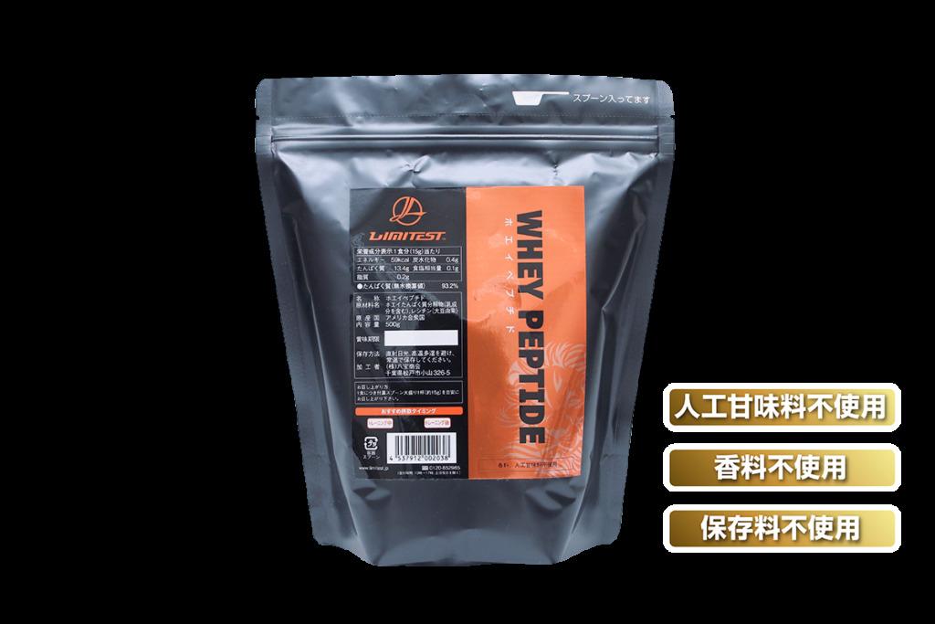 ≪おまとめ買い≫ ホエイペプチド 500g×24pack リミテスト ホエイプロテイン 超激安24個セット WHEY PEPTIDE(ホエイペプチド)【500g×24×24パック】 ≫ 送料無料