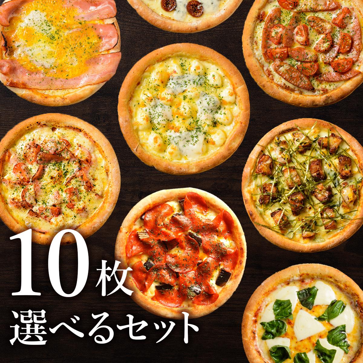 ピザ冷凍 / 送料無料!選べるピザ10枚セット (マルゲリータ、シーフードピザ、チーズピザ、ビスマルク他)/ さっぱりチーズ・ライ麦全粒粉ブレンド生地・直径役20cm