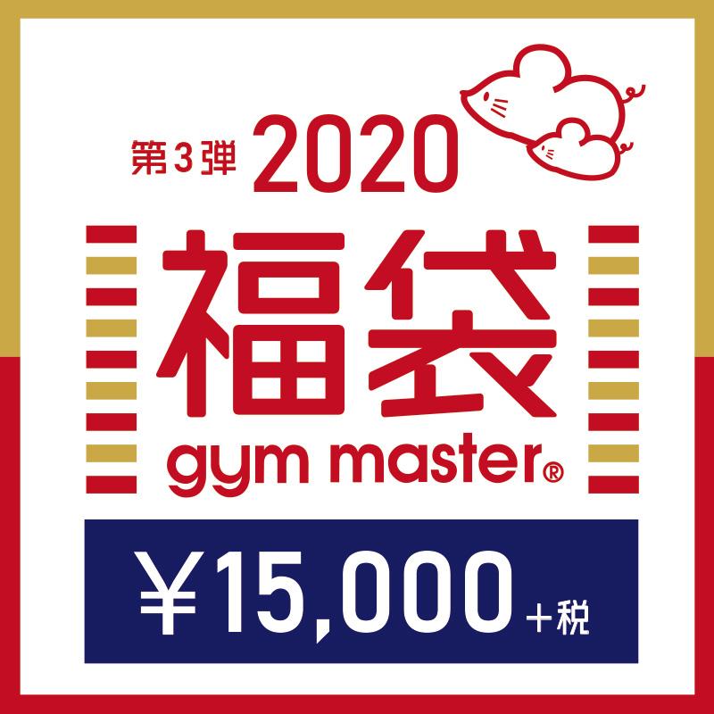 gym master (ジムマスター)|2020|HAPPY BAG|福袋|メンズ|レディース|アウトドア|カジュアル|ブランド|15,000円|4002