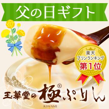 玉華堂の洋菓子 とろうま【極プリン】楽天プリンランキング1位!