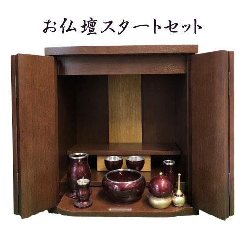 ミニ仏壇・スタートセット【タモ上置ダーク色】小さなサイズのお仏壇手元供養・墓じまい・仏壇・簡単