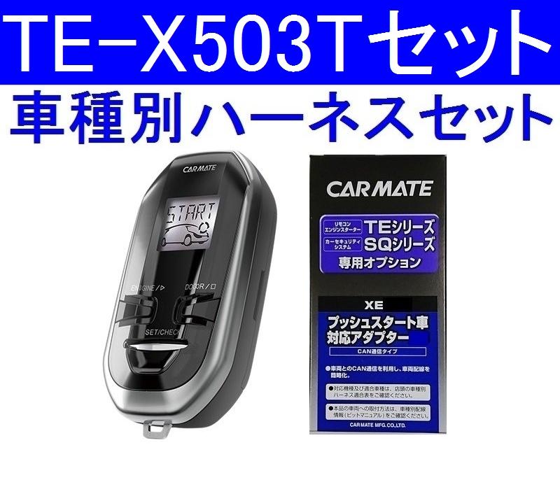 カーメイト TE-X503T+XE4 リモコンエンジンスターターハーネスセット XV/フォレスター/インプレッサスポーツ/インプレッサG4など