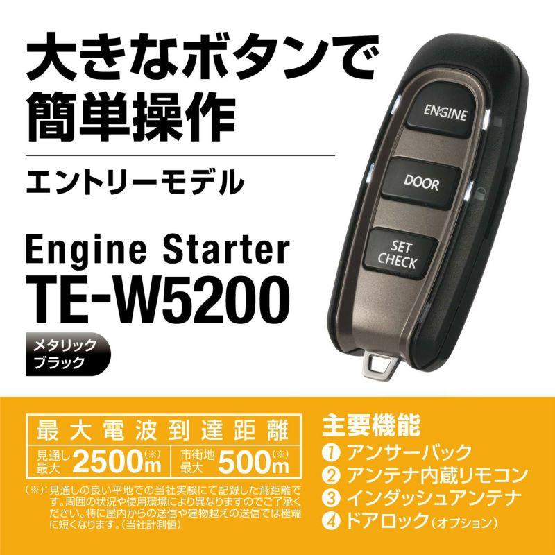 車種別ハーネスセット カーメイト エンジンスターター ヴィッツ 5ドア TE-W5200+TE105 スマートエントリースタートシステム P9#系 H20.9~H21.8 イモビ無車 感謝価格 売れ筋ランキング