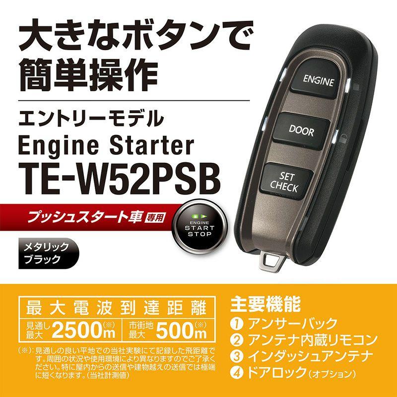 本体とハーネス(配線)セット カーメイト エンジンスターター ピクシスメガ 5ドア H27.07~ LA700A/LA710A キーフリーシステムプッシュボタンスタート・イモビ装着車 TE-W52PSB+TE158