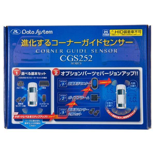 期間限定特価 在庫有 信託 データシステム CGS252-M コーナーガイドセンサー 距離表示モニターセット 休み CGS252M 事故防止 自動車コーナーセンサー 車庫入れサポート