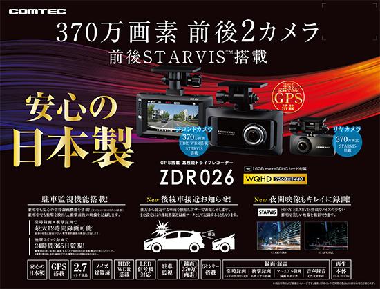 【在庫有り 即納】コムテック ZDR-026 前後2カメラ ドライブレコーダー 高画質370万画素 WQHD FullHD GPS搭載 後続車両接近お知らせ機能搭載 安全運転支援機能搭載 常時録画 衝撃録画 高速起動 ZDR026