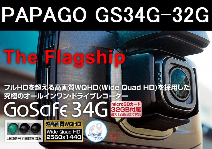 駐車監視 超高画質ドライブレコーダー GS34G-32G 32GB 広角140°GPS WQHD(2560x1440)記録 PAPAGO SDカード付属 400万画素カメラ