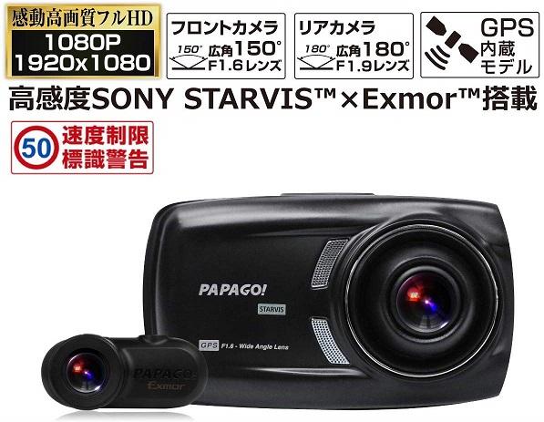 前後カメラSONYセンサー搭載 LED信号対応 GS-S70GS1-32G 地デジ電波干渉対策済み Papago ハイビジョンドラレコ S70GS1 前後録画 パパゴ 2カメラフルHD高画質ドライブレコーダー GoSafe 12V/24V対応