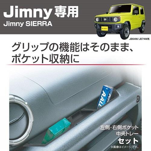 ジムニー シエラ カスタマイズパーツ 在庫有り 星光産業 代引き不可 EE-214 EXEA EE214 Jimny専用 爆安プライス アシストグリップポケット JB75W系 ジムニーシエラ JB64W 専用設計