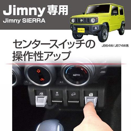 セール特別価格 ジムニー シエラ カスタマイズパーツ 在庫有り 星光産業 2020モデル EE-216 EXEA Jimny専用 EE216 専用設計 JB77W系 JB64W ジムニーシエラ スイッチエキステンション