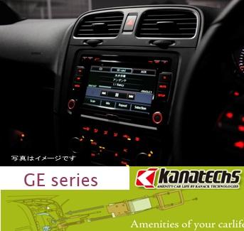 カナック 企画 GE-BM204 車種:BMW 3シリーズ2DIN用  輸入車用カーAVトレードインキット カナテクス