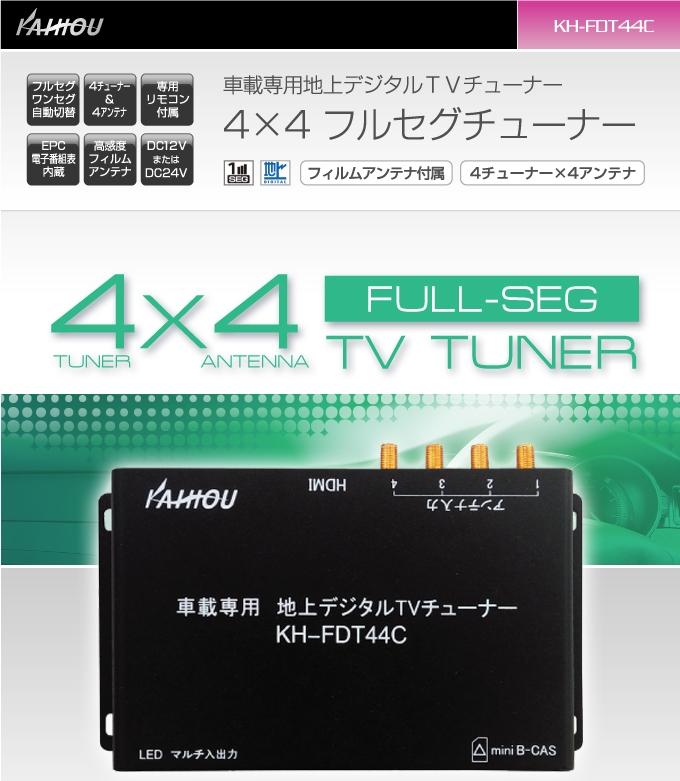 KH-FDT44C 4x4フルゼグ KAIHOU(海宝) 車載用地デジチューナー 12V/24V対応 リモコン付 HDMI出力