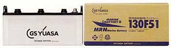 GSユアサバッテリー MRN-130F51船舶用高性能バッテリー マリンバッテリー